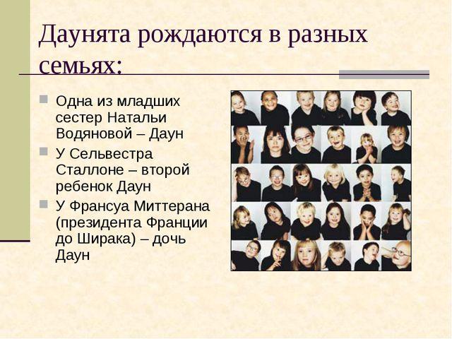 Даунята рождаются в разных семьях: Одна из младших сестер Натальи Водяновой –...