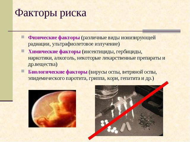 Факторы риска Физические факторы (различные виды ионизирующей радиации, ультр...