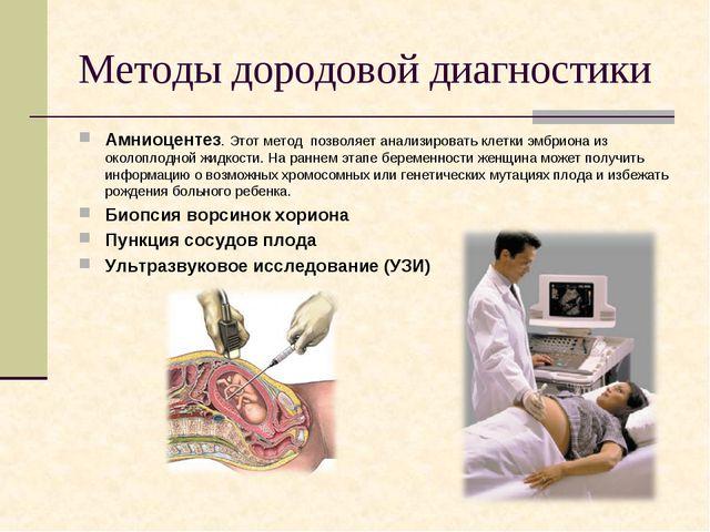 Методы дородовой диагностики Амниоцентез. Этот метод позволяет анализировать...