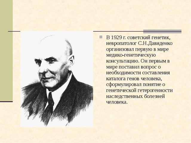 В 1929 г. советский генетик, невропатолог С.Н.Давиденко организовал первую в...