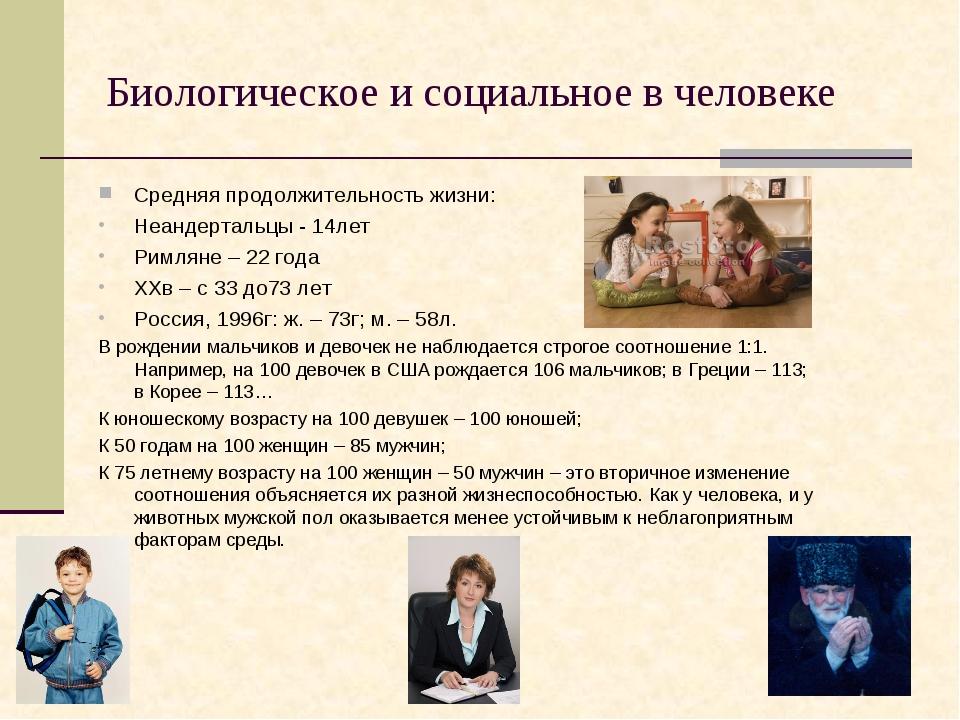 Биологическое и социальное в человеке Средняя продолжительность жизни: Неанде...
