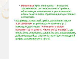 Мнемоника (греч. mnēmoniká — искусство запоминания), система различных приём