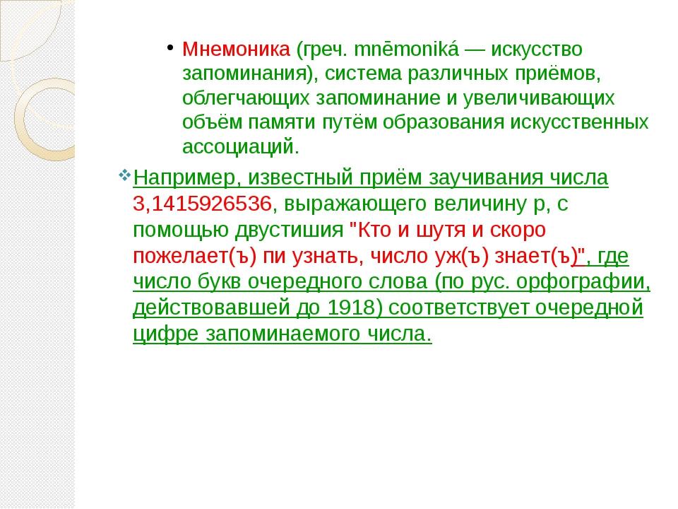 Мнемоника (греч. mnēmoniká — искусство запоминания), система различных приём...