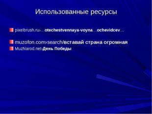 Использованные ресурсы pixelbrush.ru›…otechestvennaya-voyna…ochevidcev… muzof