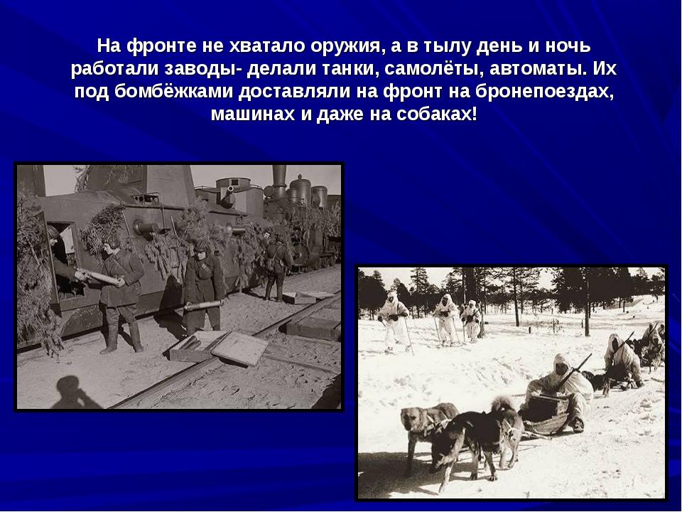 На фронте не хватало оружия, а в тылу день и ночь работали заводы- делали тан...