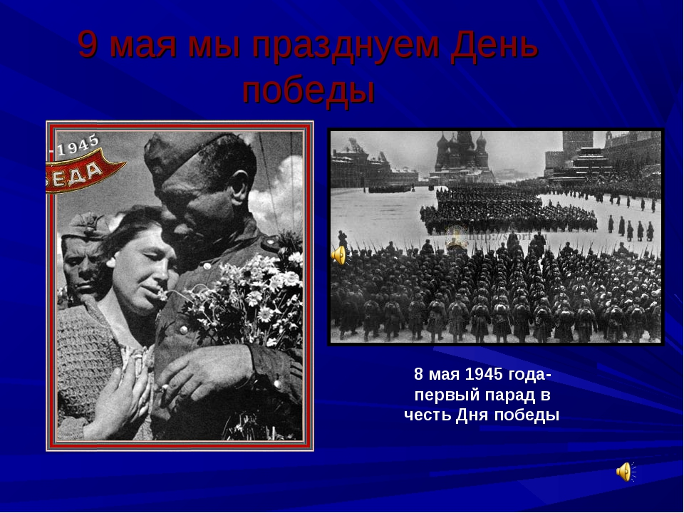 9 мая мы празднуем День победы 8 мая 1945 года- первый парад в честь Дня победы