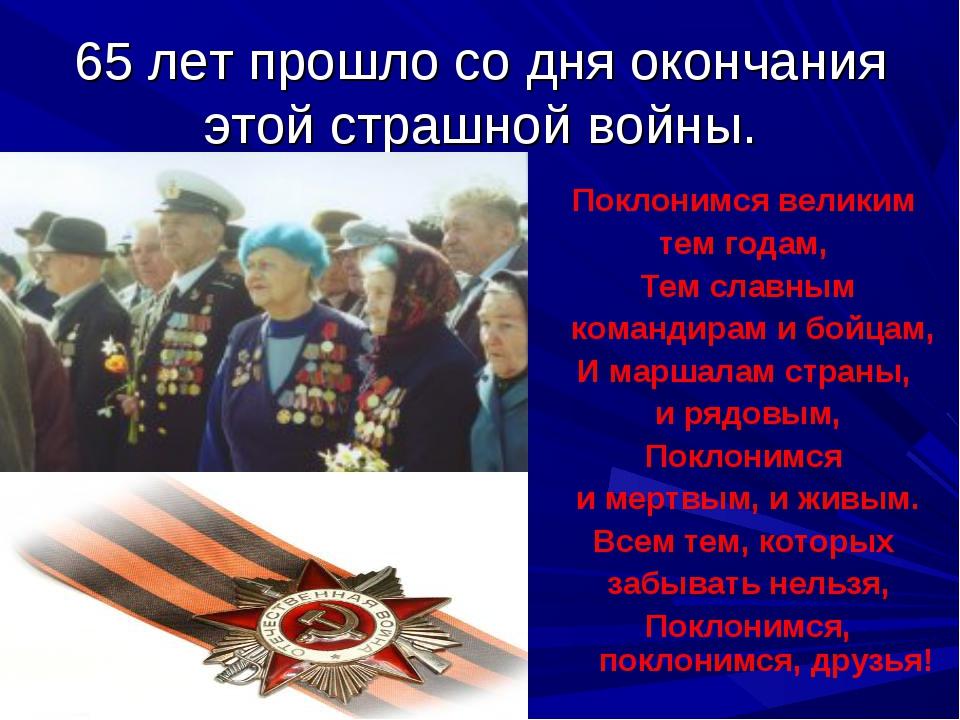 65 лет прошло со дня окончания этой страшной войны. Поклонимся великим тем го...