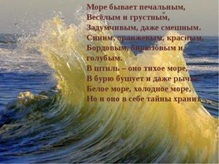 Море бывает печальным, Весёлым и грустным, Задумчивым, даже смешным. Синим, о