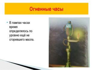 В лампах-часах время определялось по уровню ещё не сгоревшего масла. Огненны