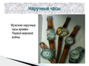 Наручные часы Мужские наручные часы времён Первой мировой войны.