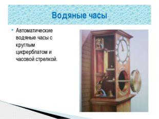 Автоматические водяные часы с круглым циферблатом и часовой стрелкой. Водяные
