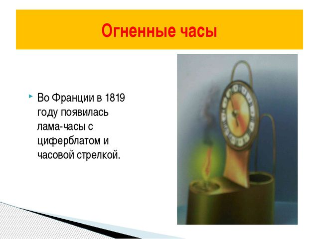 Огненные часы Во Франции в 1819 году появилась лама-часы с циферблатом и час...