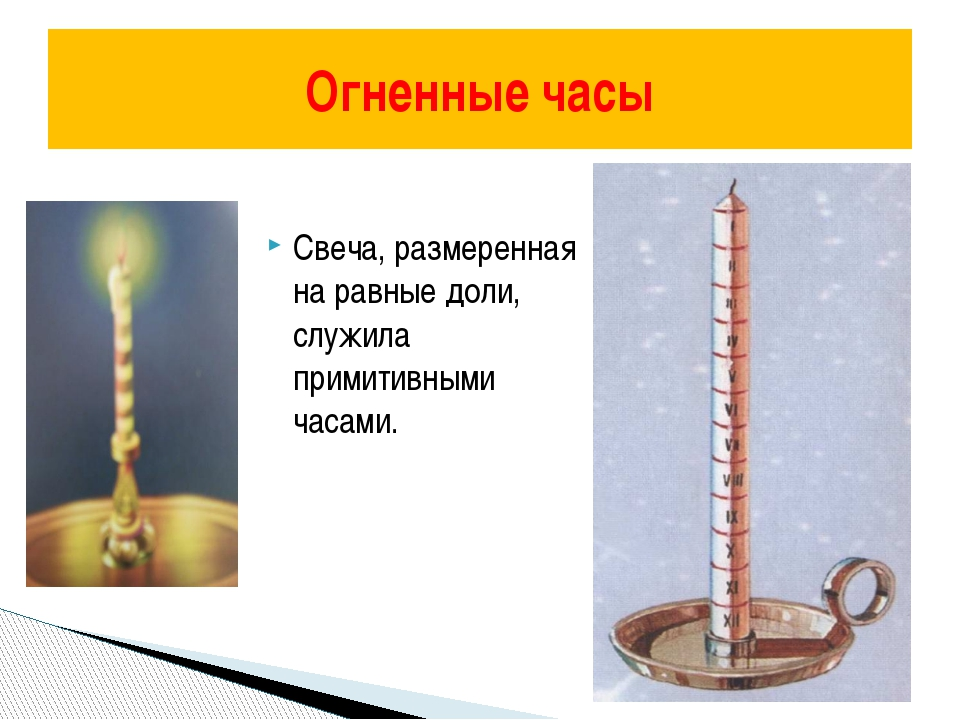 Свеча, размеренная на равные доли, служила примитивными часами. Огненные часы