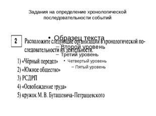 Задания на определение хронологической последовательности событий