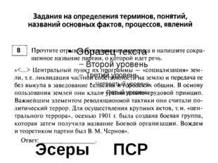 Эсеры ПСР