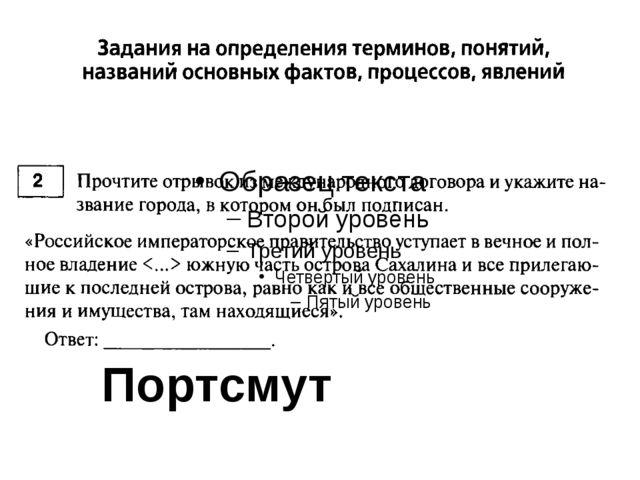 Портсмут