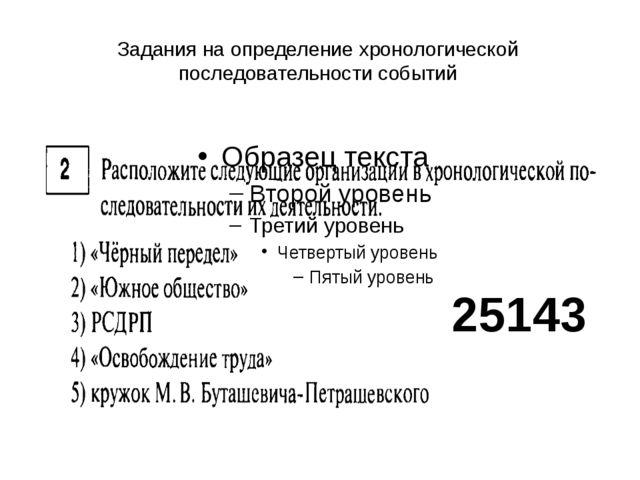 Задания на определение хронологической последовательности событий 25143