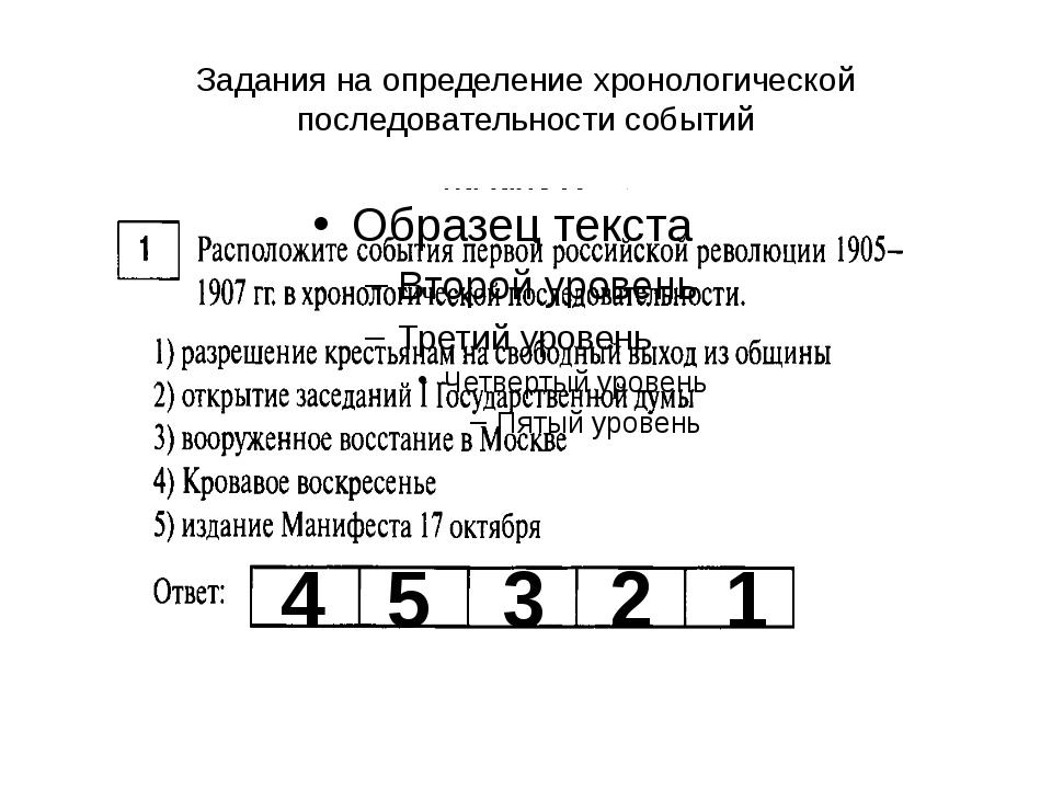 Задания на определение хронологической последовательности событий 4 5 3 2 1