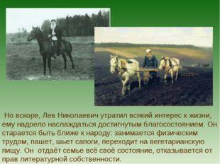 Но вскоре, Лев Николаевич утратил всякий интерес к жизни, ему надоело наслаж