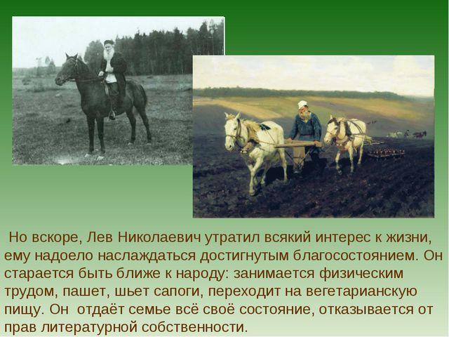 Но вскоре, Лев Николаевич утратил всякий интерес к жизни, ему надоело наслаж...