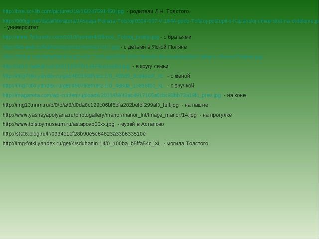 http://bse.sci-lib.com/pictures/18/16/247591450.jpg - родители Л.Н. Толстого...
