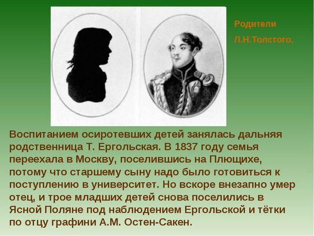Воспитанием осиротевших детей занялась дальняя родственница Т. Ергольская. В...