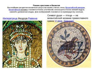 Ранние христиане и Византия Высочайшим расцветом мозаичного искусства можно с