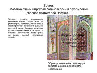 Восток Мозаика очень широко использовалась в оформлении дворцов правителей Во