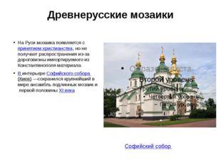 Древнерусские мозаики На Руси мозаика появляется спринятием христианства, но