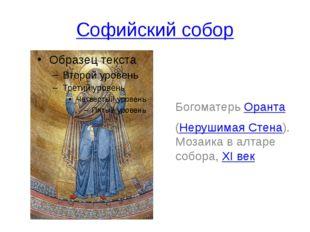 Софийский собор БогоматерьОранта (Нерушимая Стена). Мозаика в алтаре собора