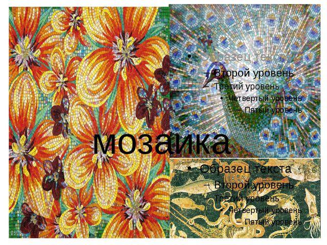 мозаика мозаика