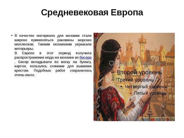 Средневековая Европа В качестве материала для мозаики стали широко применятьс...