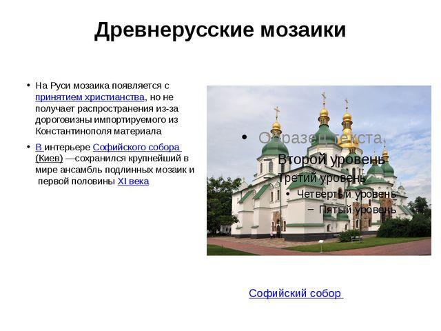 Древнерусские мозаики На Руси мозаика появляется спринятием христианства, но...