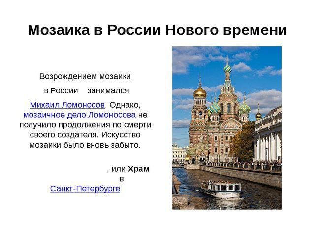 Мозаика в России Нового времени Возрождением мозаики в России занимался Миха...