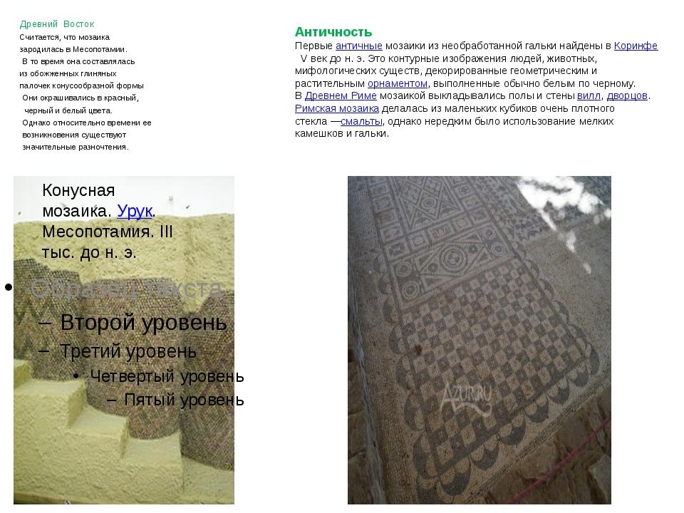 Древний Восток Считается, что мозаика зародилась в Месопотамии. В то время о...