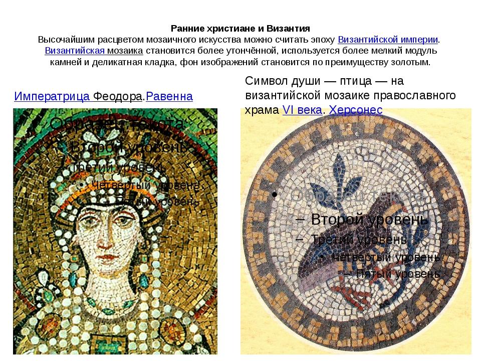 Ранние христиане и Византия Высочайшим расцветом мозаичного искусства можно с...