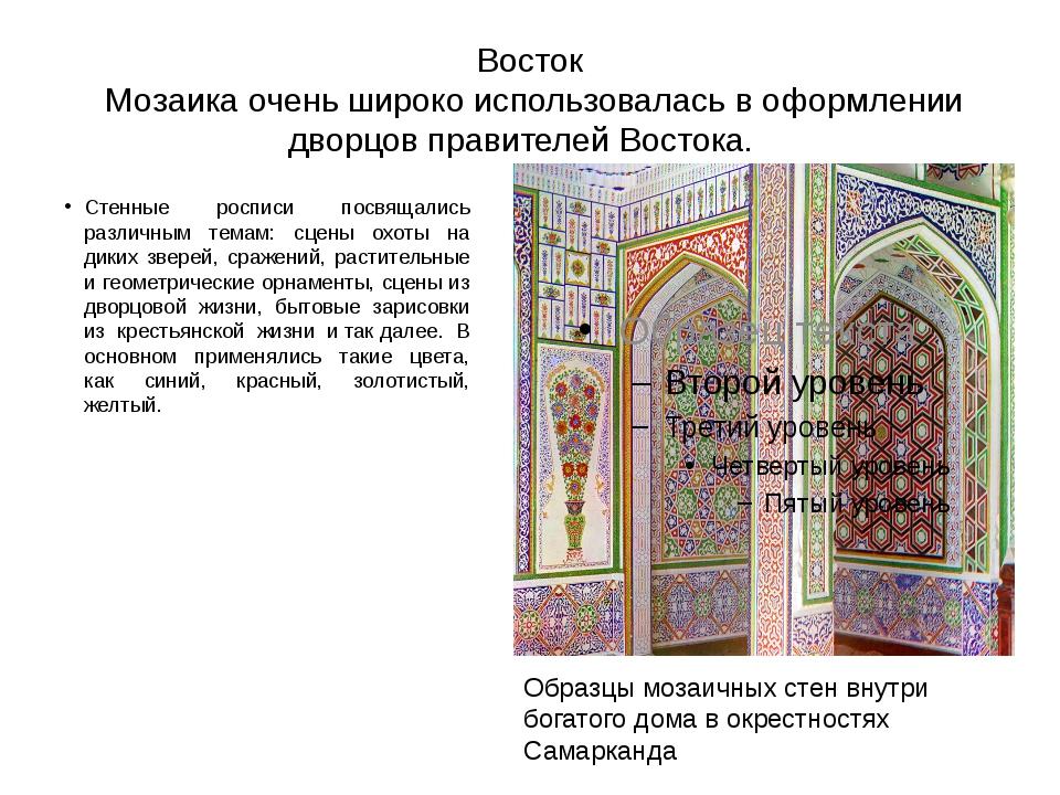 Восток Мозаика очень широко использовалась в оформлении дворцов правителей Во...