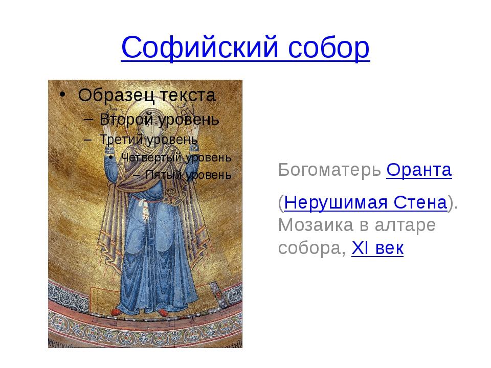 Софийский собор БогоматерьОранта (Нерушимая Стена). Мозаика в алтаре собора...