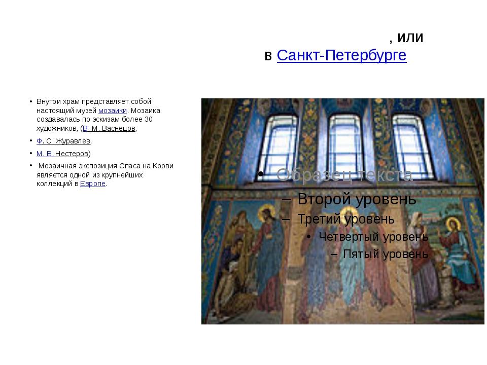 Собо́р Воскресе́ния Христо́ва на Крови́, или Храм Спа́са-на-Крови́вСанкт-П...