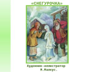 Художник-иллюстратор М.Малкус. «СНЕГУРОЧКА»