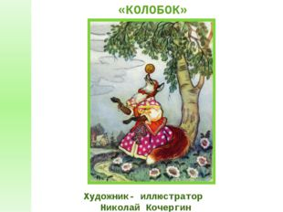 Художник- иллюстратор Николай Кочергин «КОЛОБОК»
