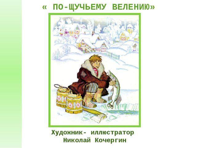 Художник- иллюстратор Николай Кочергин « ПО-ЩУЧЬЕМУ ВЕЛЕНИЮ»