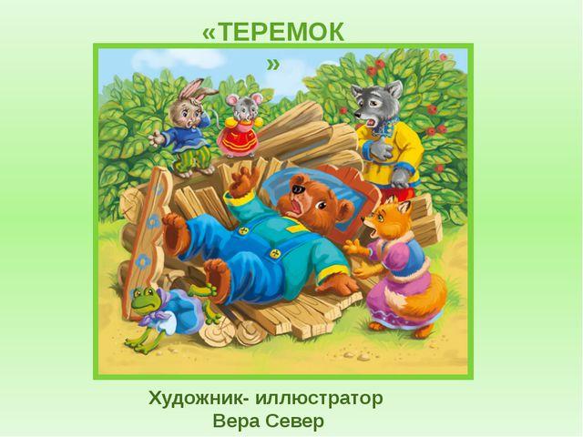 Художник- иллюстратор Вера Север «ТЕРЕМОК»