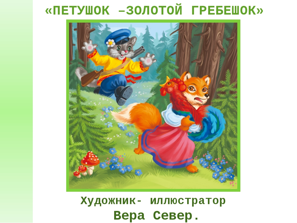 Художник- иллюстратор Вера Север. «ПЕТУШОК –ЗОЛОТОЙ ГРЕБЕШОК»