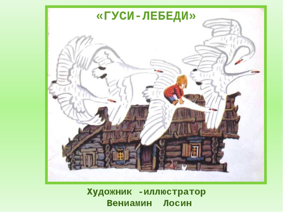 Художник -иллюстратор Вениамин Лосин «ГУСИ-ЛЕБЕДИ»