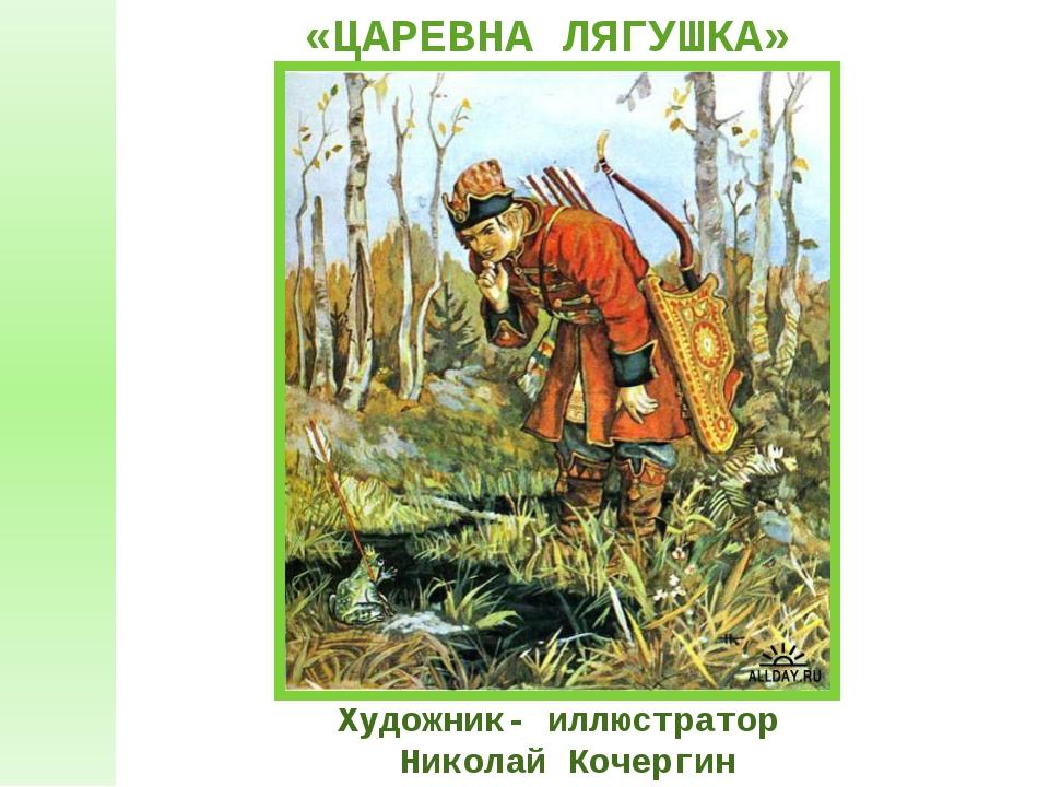Художник- иллюстратор Николай Кочергин «ЦАРЕВНА ЛЯГУШКА»
