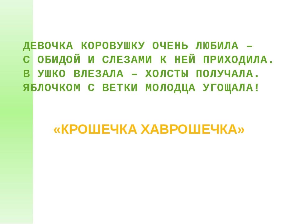 ДЕВОЧКА КОРОВУШКУ ОЧЕНЬ ЛЮБИЛА – С ОБИДОЙ И СЛЕЗАМИ К НЕЙ ПРИХОДИЛА. В УШКО...