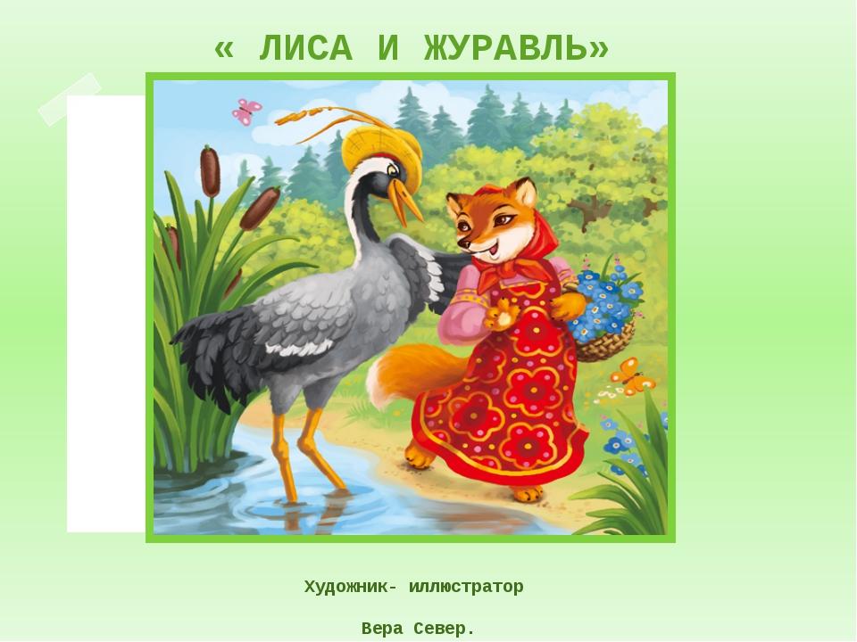 Художник- иллюстратор Вера Север. « ЛИСА И ЖУРАВЛЬ»