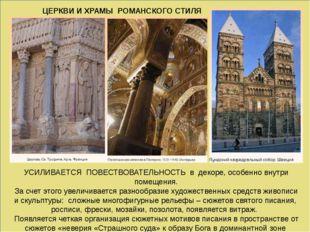 ЦЕРКВИ И ХРАМЫ РОМАНСКОГО СТИЛЯ УСИЛИВАЕТСЯ ПОВЕСТВОВАТЕЛЬНОСТЬ в декоре, ос
