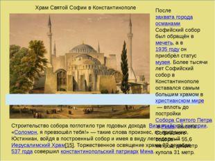 Храм Святой Софии в Константинополе ]: Строительство собора поглотило три го